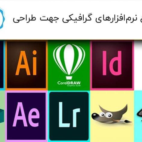 انواع نرمافزارهای گرافیکی برای طراحی