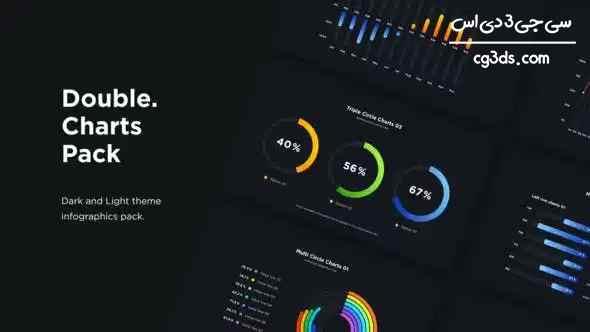 پروژه افترافکت چارت نمودارهای اینفوگرافیک