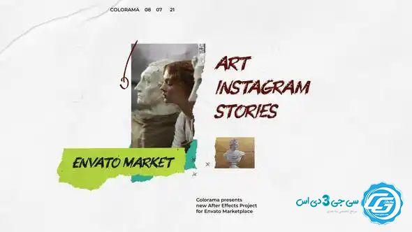 پروژه افترافکت تبلیغات استوری اینستاگرام
